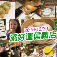 台北市美食 餐廳 中式料理 添好運 (台北信義店) 照片
