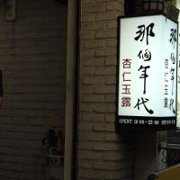 台南市美食 餐廳 飲料、甜品 那個年代 照片