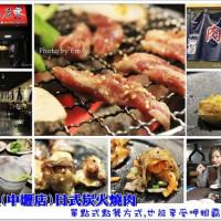 桃園市美食 餐廳 餐廳燒烤 燒肉 燒肉屋 照片