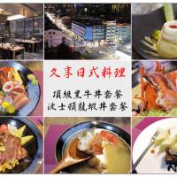 台中市美食 餐廳 異國料理 日式料理 久享日歐式懷石料理 照片