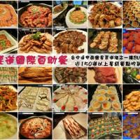 台中市美食 餐廳 異國料理 多國料理 星饗道國際自助餐 照片