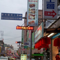 台中市美食 攤販 甜點、糕餅 瓦奇塔烘焙坊 照片