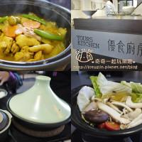台南市美食 餐廳 火鍋 火鍋其他 優食廚房 照片