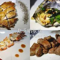 彰化縣美食 餐廳 餐廳燒烤 鐵板燒 龍居鐵板燒 照片