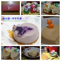 苗栗縣美食 餐廳 飲料、甜品 甜品甜湯 唐心饌手作布蕾 照片