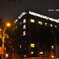 台北市美食 餐廳 中式料理 台菜 海霸王餐廳 照片