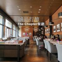 台北市美食 餐廳 異國料理 多國料理 誠品行旅 The Chapter 照片