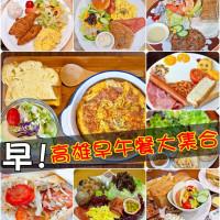 高雄市美食 餐廳 速食 早餐速食店 高雄早午餐大集合 照片