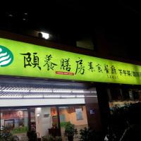 台中市美食 餐廳 素食 素食 頤養膳房 照片