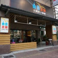 高雄市美食 餐廳 異國料理 多國料理 奇藝王國主題親子餐廳 照片