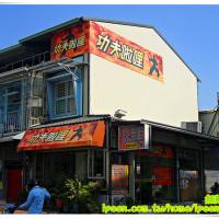 台南市美食 餐廳 中式料理 小吃 功夫啦哩 照片