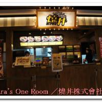 桃園市美食 餐廳 異國料理 日式料理 燒丼株式會社(桃園站前店) 照片