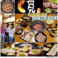 桃園市美食 餐廳 餐廳燒烤 燒肉 覓燒肉 照片