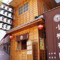 台中市美食 餐廳 飲料、甜品 小樽福郎 おたる ふく 照片