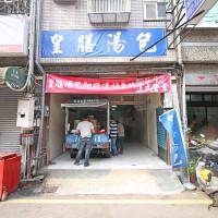 新竹市美食 餐廳 中式料理 中式早餐、宵夜 皇膳湯包 照片