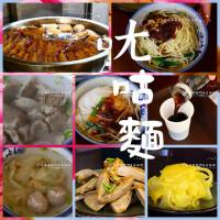 新竹縣美食 餐廳 中式料理 客家菜 ㄤ咕麵 照片
