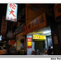 台南市美食 餐廳 火鍋 沙茶、石頭火鍋 松大沙茶火鍋 照片