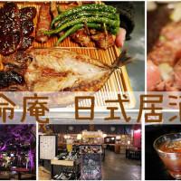 台北市美食 餐廳 異國料理 日式料理 天命庵~花博之舖 照片