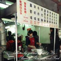 新北市美食 餐廳 中式料理 麵食點心 林口牛肉拉麵大王(林口蔡家拉麵) 照片