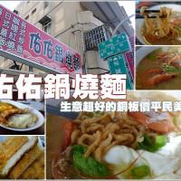 高雄市美食 餐廳 中式料理 中式料理其他 佑佑鍋燒麵 照片