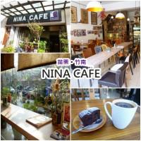 苗栗縣美食 餐廳 咖啡、茶 咖啡館 NINA CAFE尼朗咖啡 照片