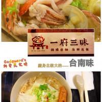 台北市美食 餐廳 中式料理 麵食點心 一府三味 照片
