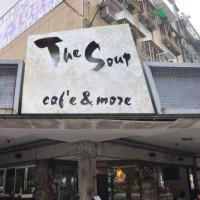 台北市美食 餐廳 咖啡、茶 咖啡館 The Soup Caf'e & Moze 哈湯咖啡館 照片