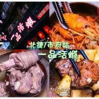 台北市美食 餐廳 中式料理 熱炒、快炒 一品活蝦 市府店 照片