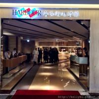 台南市美食 餐廳 異國料理 漢來海港自助餐廳 (南紡夢時代店) 照片
