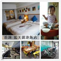 花蓮縣休閒旅遊 住宿 觀光飯店 藍天麗池飯店 照片