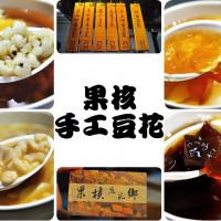 台中市美食 攤販 甜點、糕餅 果核豆花鄉 照片