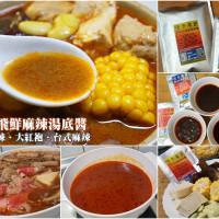 新北市美食 餐廳 火鍋 麻辣鍋 天外飛鮮麻辣湯底醬 照片