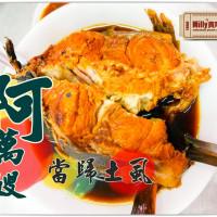 高雄市美食 餐廳 中式料理 小吃 阿萬嫂當歸土虱 照片