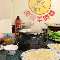 台北市美食 餐廳 火鍋 羊肉爐 宣德炭燒羊肉爐 照片
