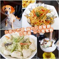 台南市美食 餐廳 異國料理 義式料理 伍零壹早午餐 照片