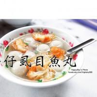 台南市美食 攤販 台式小吃 廣仔虱目魚丸 照片