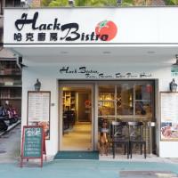 台北市美食 餐廳 異國料理 義式料理 哈克廚房 照片