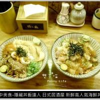 台中市美食 餐廳 異國料理 日式料理 隱し藏丼飯達人(市政店) 照片