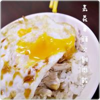 嘉義市美食 餐廳 中式料理 小吃 嘉義車頭火雞肉飯 照片