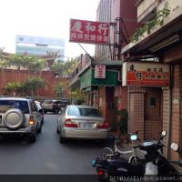 台北市美食 餐廳 中式料理 小吃 東仔甜不辣大腸麵線  照片