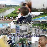 新北市休閒旅遊 景點 公園 星光橋 照片