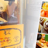 台南市美食 餐廳 烘焙 五吉堂手感烘焙 照片