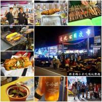桃園市美食 攤販 攤販燒烤 林口文化公園夜市 照片