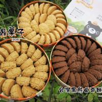 台中市美食 餐廳 零食特產 鴻鼎菓子 照片