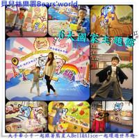 台北市休閒旅遊 購物娛樂 購物娛樂其他 貝兒絲樂園Bears' world 照片