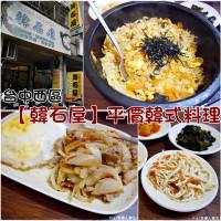 台中市美食 餐廳 異國料理 韓式料理 韓石屋 照片