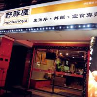 新北市美食 餐廳 異國料理 日式料理 野豚屋 照片