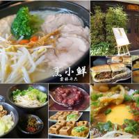 雲林縣美食 餐廳 中式料理 烹小鮮 照片