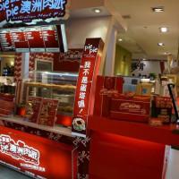 高雄市美食 餐廳 異國料理 異國料理其他 澳洲肉派 照片