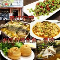 台北市美食 餐廳 中式料理 川菜 蜀江宅院 照片